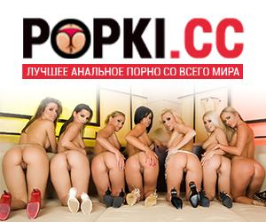 заходи на POPKI.CC